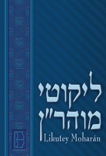 Likutey Moharán (en Español) Volumen IV: Lecciones 23-32: Volume 4